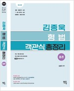 2018 김종욱 형법 객관식 총정리 총론