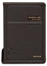 [다크브라운] 개역개정판 컬러 포커스성경 새찬송가 - 특중(特中) 합본.색인