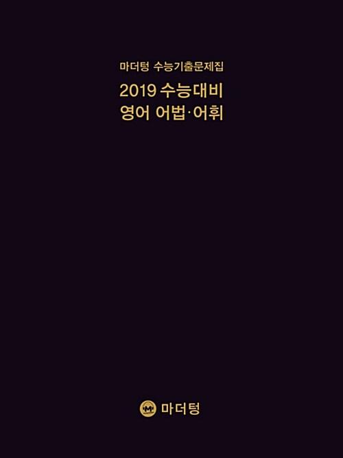 2019 수능대비 마더텅 수능기출문제집 영어 어법.어휘 (2018년)