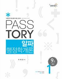 (Passtory) 알파 행정학개론 : 2012 9급