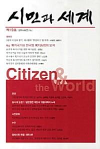 시민과 세계 19호