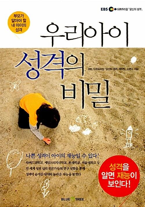 EBS 다큐프라임 우리 아이 성격의 비밀