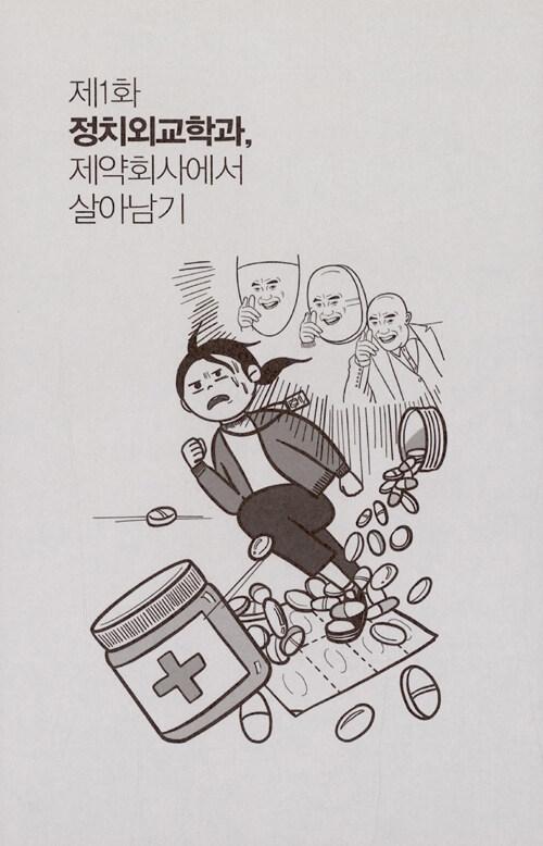 문과생존원정대