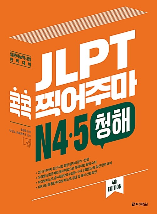 JLPT 콕콕 찍어주마 N4.5 청해