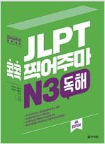 JLPT 콕콕 찍어주마 N3 독해