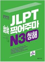 JLPT 콕콕 찍어주마 N3 청해