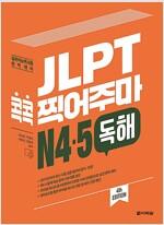 JLPT 콕콕 찍어주마 N4.5 독해