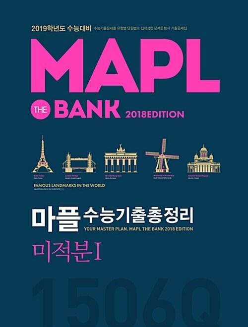 MAPL 마플 수능기출총정리 미적분 1 (2018년)