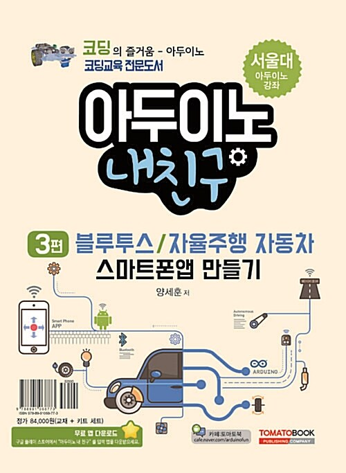 아두이노 내 친구 3 : 블루투스/ 자율주행 자동차 스마트폰 앱 만들기 (교재 + 키트)