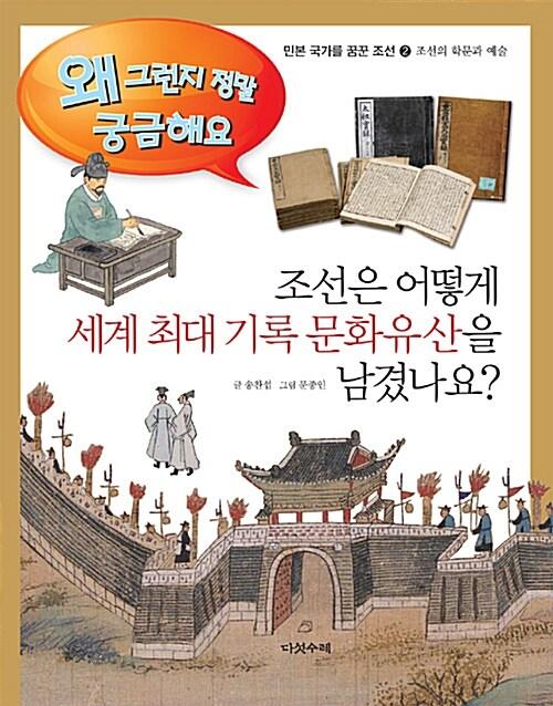 조선은 어떻게 세계 최대 기록 문화유산을 남겼나요?