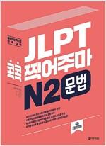 JLPT 콕콕 찍어주마 N2 문법