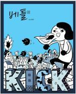 베틀III no.007 : 한국여성의전화 소식지
