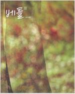 베틀III no.006 : 한국여성의전화 소식지
