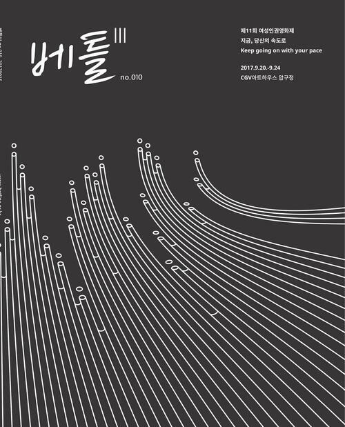 베틀III no.010 : 한국여성의전화 소식지