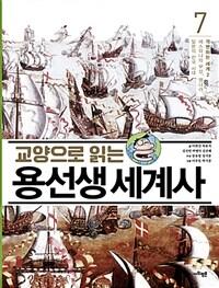 교양으로 읽는 용선생 세계사 7 : 격변하는 세계 2