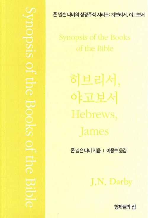 존 넬슨 다비의 성경주석 : 히브리서, 야고보서