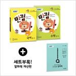 EBS 초등 기본서 만점왕 2-1 세트 - 전2권 (2018년)
