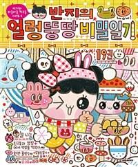 (반지의)얼렁뚱땅 비밀일기. 19