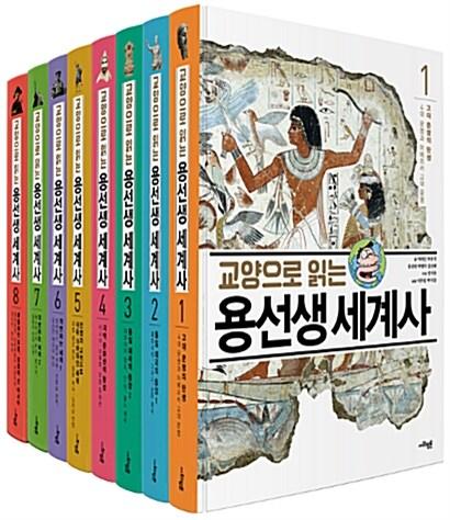 [세트] 교양으로 읽는 용선생 세계사 1~8 세트 - 전8권