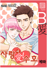 [고화질 연재] 사랑愛!수호 01화