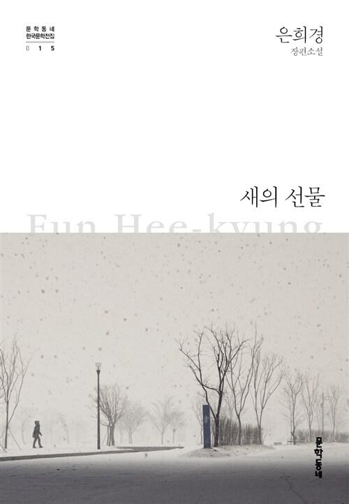 새의 선물 - 한국문학전집 015