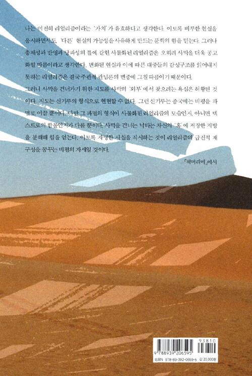 사막에서 리얼리즘 : 장성규 평론집