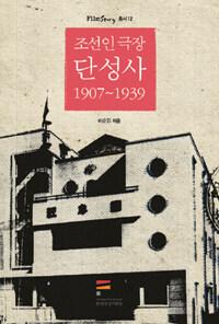(조선인 극장) 단성사 : 1907-1939