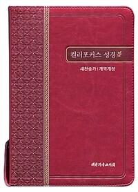 [와인] 개역개정 컬러 포커스성경 새찬송가 - 특중(特中).합본.색인