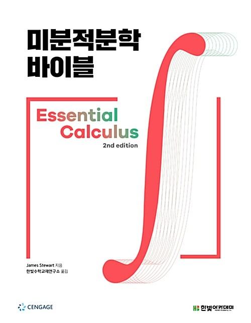 미분적분학 바이블. Ⅱ