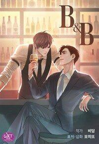 [BL] 비앤비(B&B) 1
