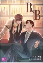 [세트] [BL] 비앤비(B&B) (외전 포함) (총6권/완결)