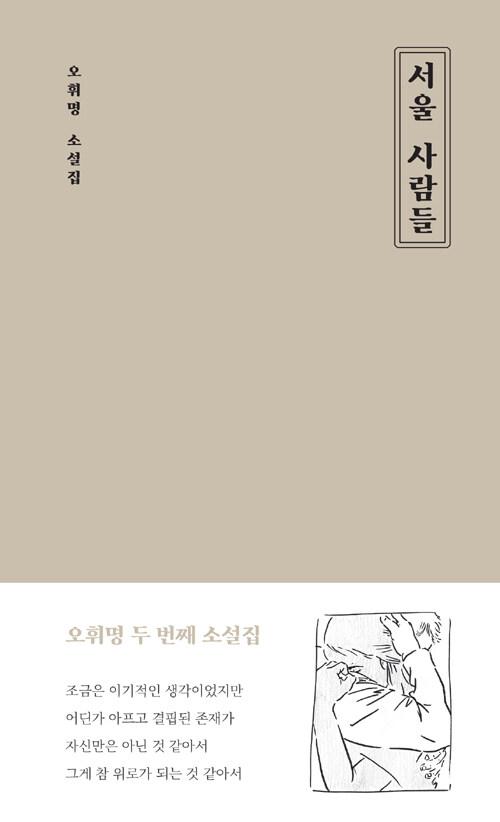 서울 사람들 : 오휘명 소설집