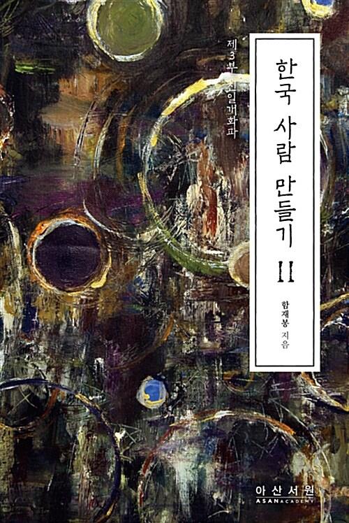 한국 사람 만들기 2 (반양장)