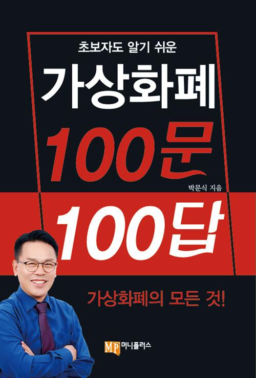 (초보자도 알기 쉬운) 가상화폐 100문 100답