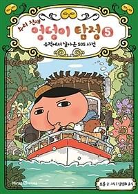 추리 천재 엉덩이 탐정 5 - 유적에서 날아온 SOS 사건