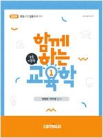 2019 전태련 함께하는 교육학 논술이론편 - 상