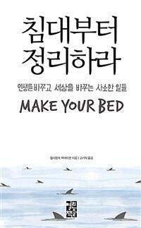 침대부터 정리하라 - 인생을 바꾸고 세상을 바꾸는 사소한 일들