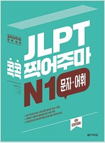 JLPT 콕콕 찍어주마 N1 문자.어휘