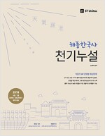 2018 신영식 해동한국사 천기누설