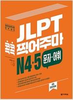 JLPT 콕콕 찍어주마 N4.5 문자.어휘