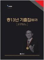 2018 조동훈 총13년 기출집(법규)