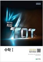 최강 TOT 고등 수학 1 (2020년용)