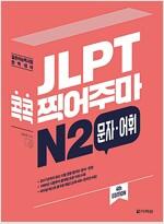 JLPT 콕콕 찍어주마 N2 문자.어휘