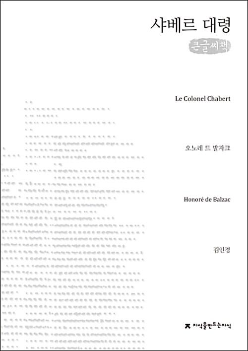 샤베르 대령 (큰글씨책)