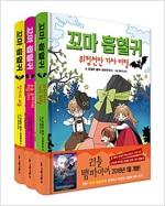 [세트] 꼬마 흡혈귀 1~3 세트 - 전3권
