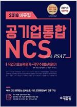 2018 에듀윌 공기업 NCS 통합편 with PSAT