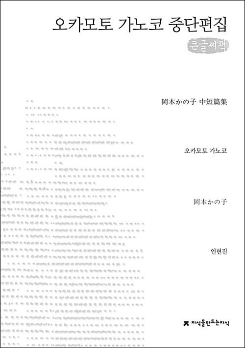 오카모토 가노코 중단편집 (큰글씨책)