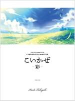 THE IDOLM@STER CINDERELLA MASTER こいかぜ - 彩 - (CD)