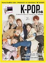K-POPぴあ ~PRODUCE101 SEASON2大特集號