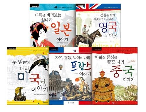 배움터 각국사 세트 - 전5권